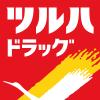 ツルハドラッグ 酒田曙町店
